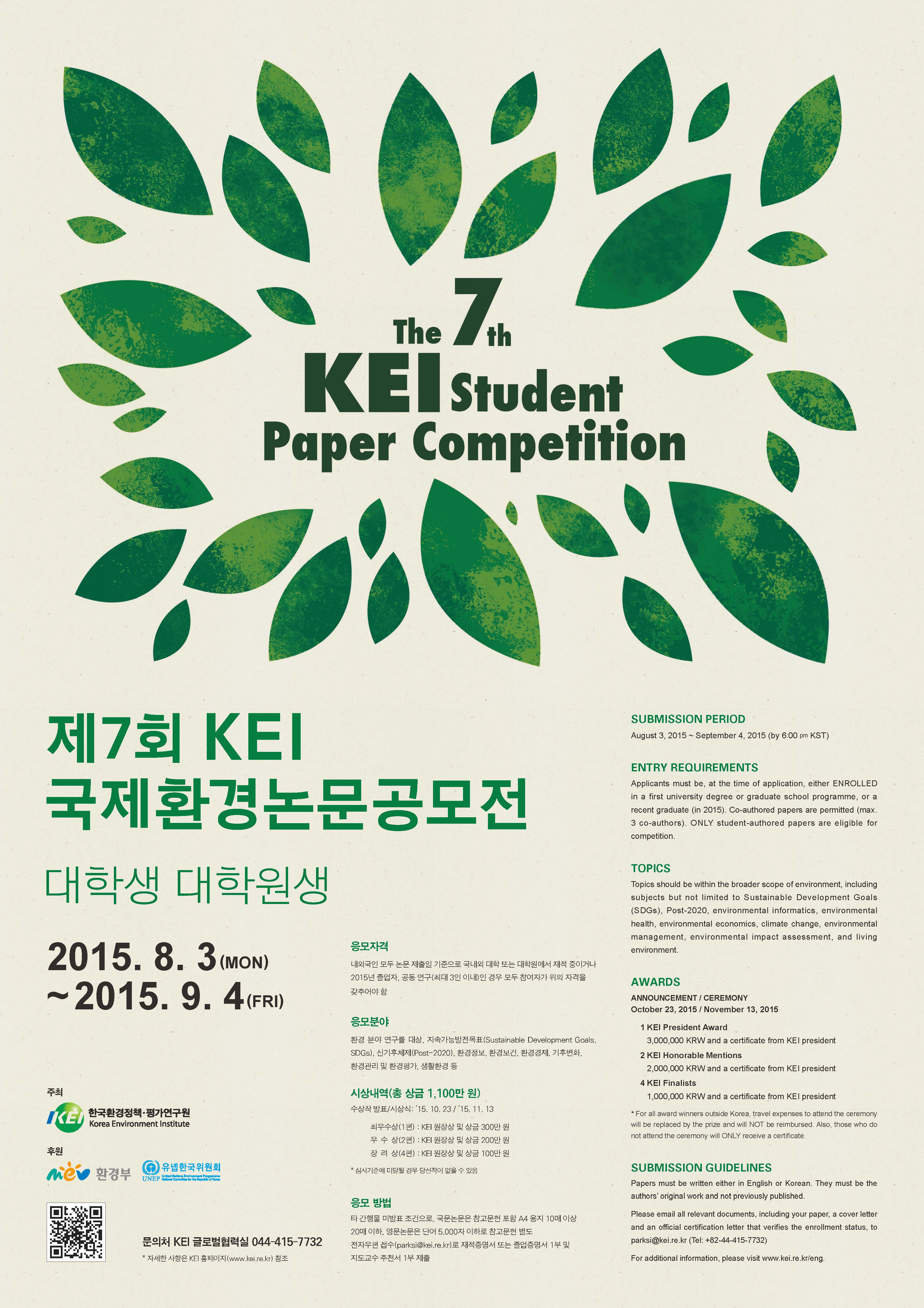 KEI Student Paper Cpmpetition The 7th